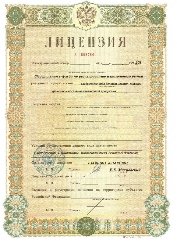 Картинки по запросу алкогольная лицензия